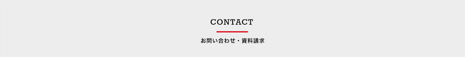 contact_top_banner