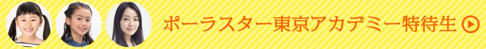 ポータスター東京アカデミー 特待生