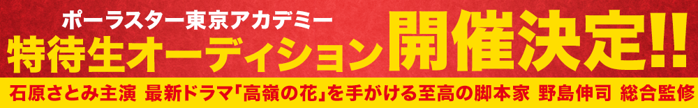 ポータスター東京アカデミー 特待生オーディション開催決定!!