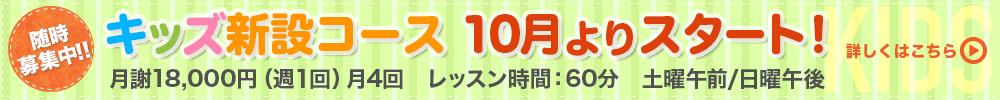 キッズ新設コース 10月よりスタート!