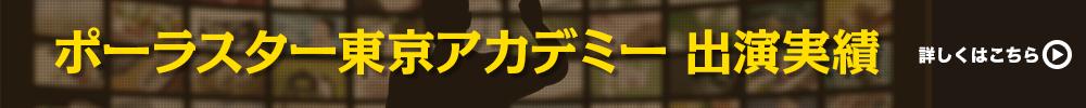 ポータスター東京アカデミー 出演実績